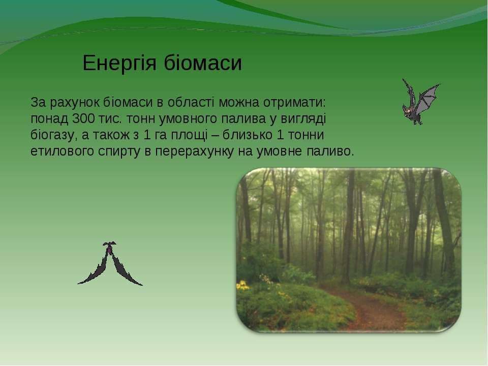 Енергія біомаси За рахунок біомаси в області можна отримати: понад 300 тис. т...