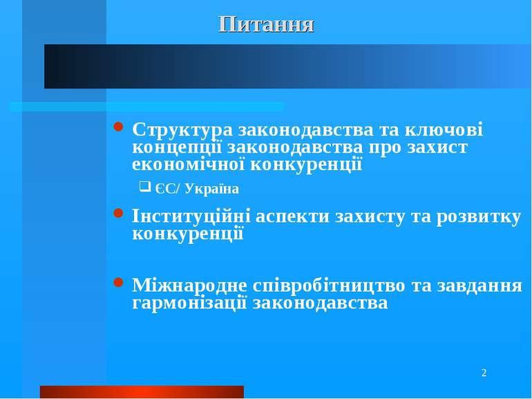 * Питання Структура законодавства та ключові концепції законодавства про захи...