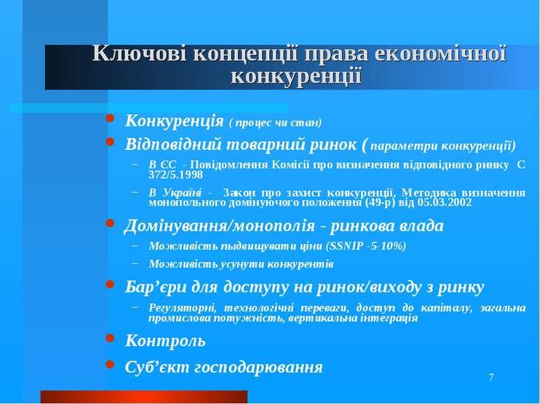 * Ключові концепції права економічної конкуренції Конкуренція ( процес чи ста...