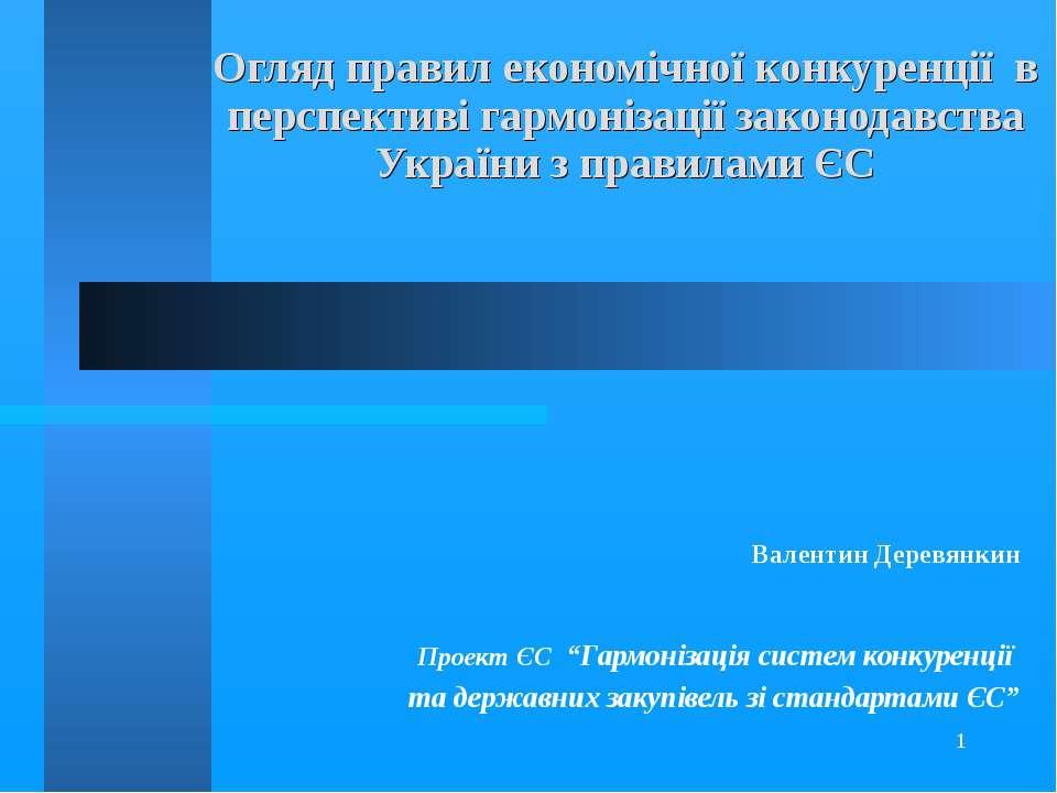 * Огляд правил економічної конкуренції в перспективі гармонізації законодавст...