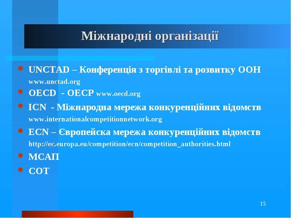 * Міжнародні організації UNCTAD – Конференція з торгівлі та розвитку ООН www....