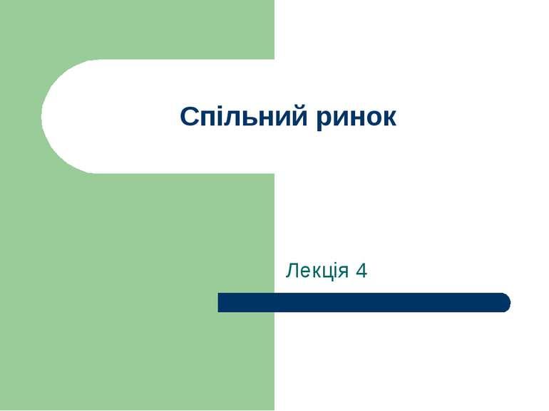 Спільний ринок Лекція 4