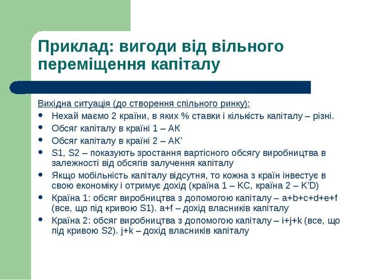 Приклад: вигоди від вільного переміщення капіталу Вихідна ситуація (до створе...