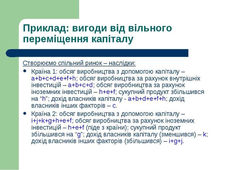 Приклад: вигоди від вільного переміщення капіталу Створюємо спільний ринок – ...