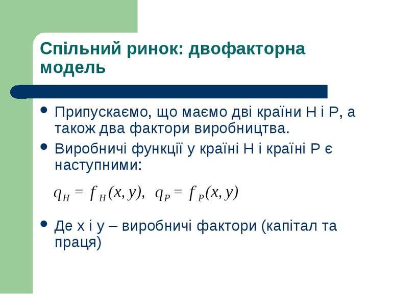 Спільний ринок: двофакторна модель Припускаємо, що маємо дві країни Н і Р, а ...