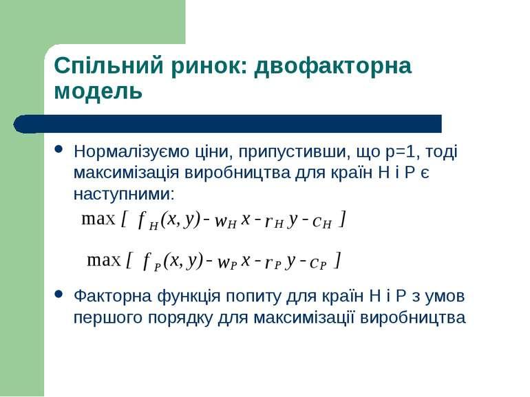 Спільний ринок: двофакторна модель Нормалізуємо ціни, припустивши, що р=1, то...