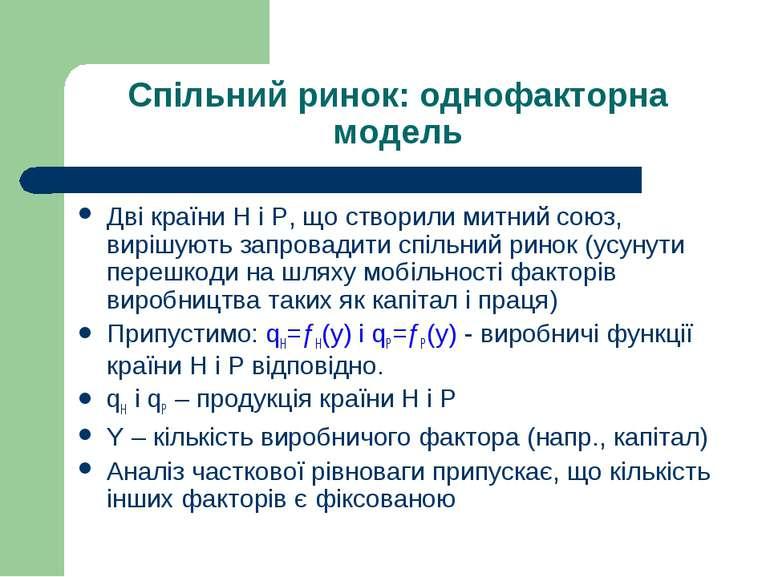 Спільний ринок: однофакторна модель Дві країни Н і Р, що створили митний союз...