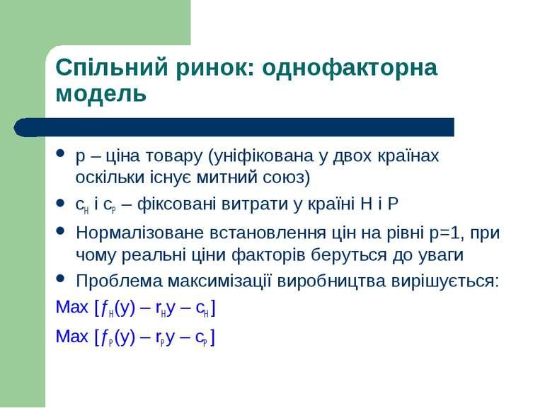 Спільний ринок: однофакторна модель р – ціна товару (уніфікована у двох країн...