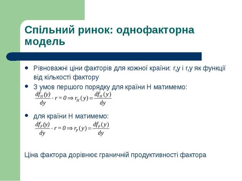 Спільний ринок: однофакторна модель Рівноважні ціни факторів для кожної країн...