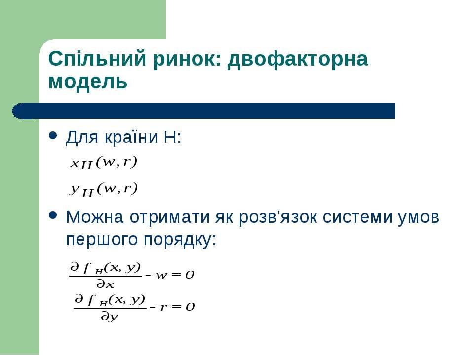 Спільний ринок: двофакторна модель Для країни Н: Можна отримати як розв'язок ...