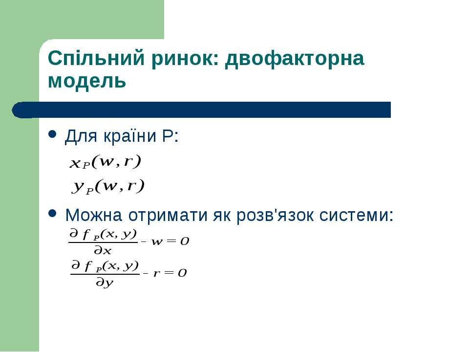 Спільний ринок: двофакторна модель Для країни Р: Можна отримати як розв'язок ...