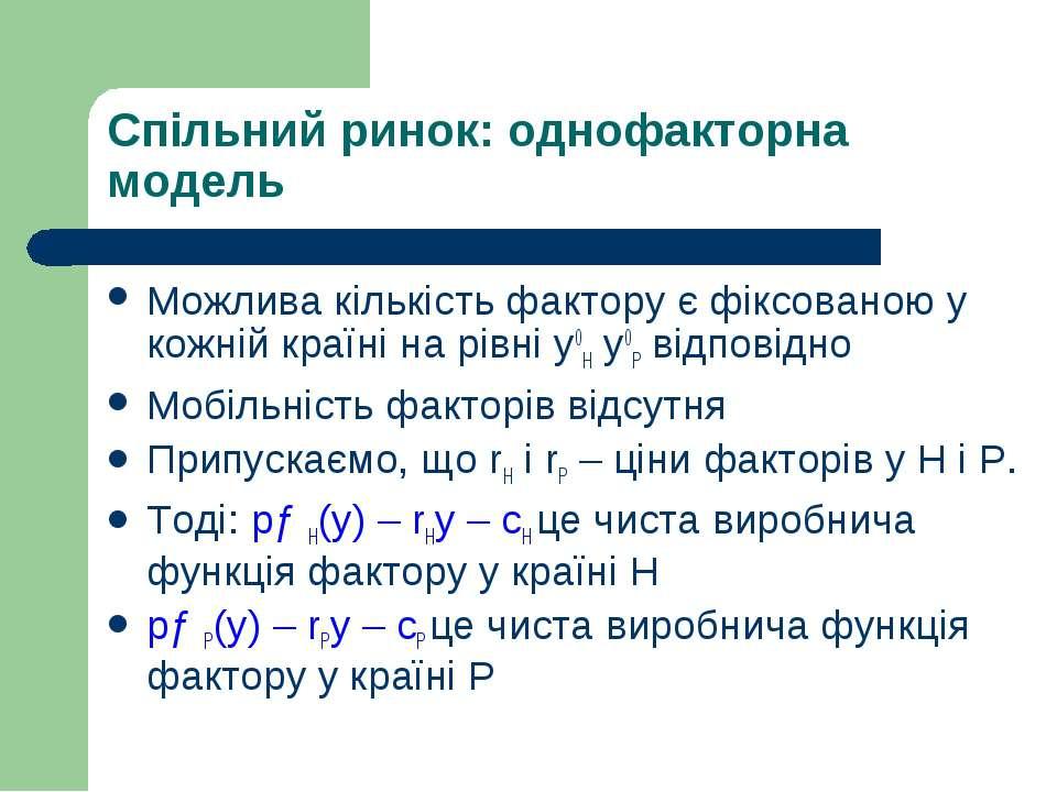 Спільний ринок: однофакторна модель Можлива кількість фактору є фіксованою у ...
