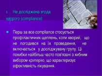 Не досліджена згода хворого (compliance): Перш за все compliance стосується п...