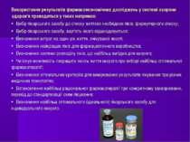 Використання результатів фармакоекономічних досліджень у системі охорони здор...