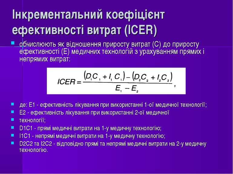 Інкрементальний коефіцієнт ефективності витрат (ІCЕR) обчислюють як відношенн...