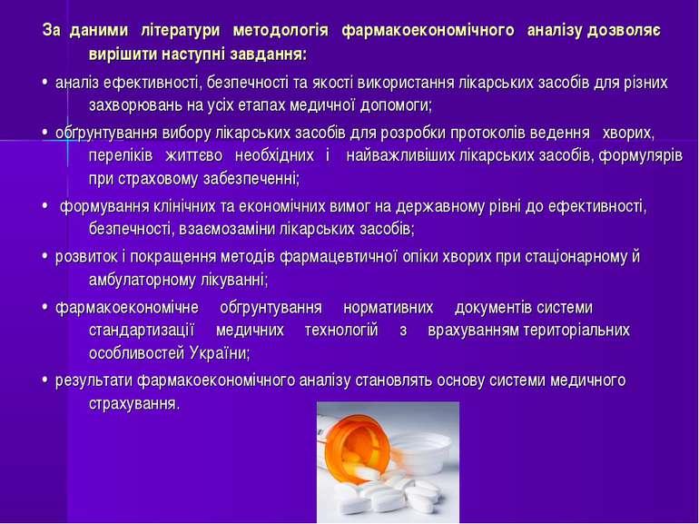 За даними літератури методологія фармакоекономічного аналізу дозволяє вирішит...