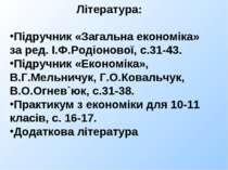 Література: Підручник «Загальна економіка» за ред. І.Ф.Родіонової, с.31-43. П...