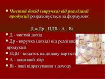 Чистий дохiд (виручка) вiд реалiзацiї продукцiї розраховується за формулою: Д...