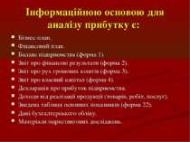 Інформаційною основою для аналізу прибутку є: Бізнес-план. Фінансовий план. Б...