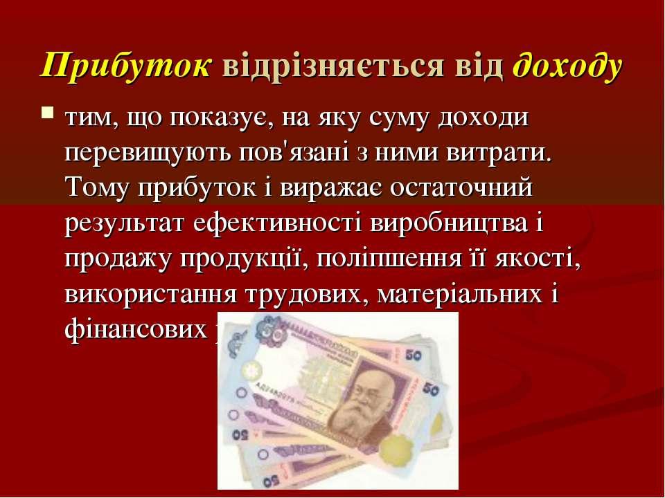Прибуток відрізняється від доходу тим, що показує, на яку суму доходи перевищ...