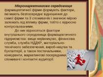 Мікромаркетингове середовище фармацевтичної фірми формують фактори, які мають...