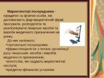 Маркетингові посередники - юридичні та фізичні особи, які допомагають фар мац...