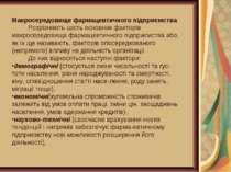 Макросередовище фармацевтичного підприємства Розрізняють шість основних факто...