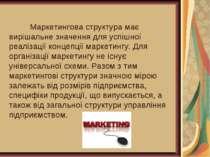 Маркетингова структура має вирішальне значення для успішної реалізації концеп...