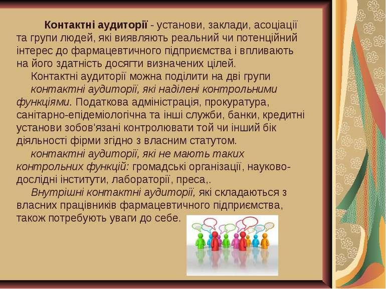 Контактні аудиторії - установи, заклади, асоціації та групи людей, які виявля...