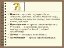 Проект — сукупність документів — обчислень, креслень, макетів, моделей тощо, ...