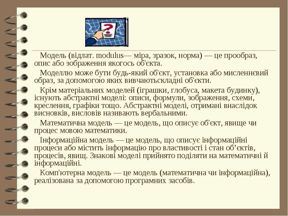 Модель (відлат. modulus— міра, зразок, норма) — це прообраз, опис або зображе...