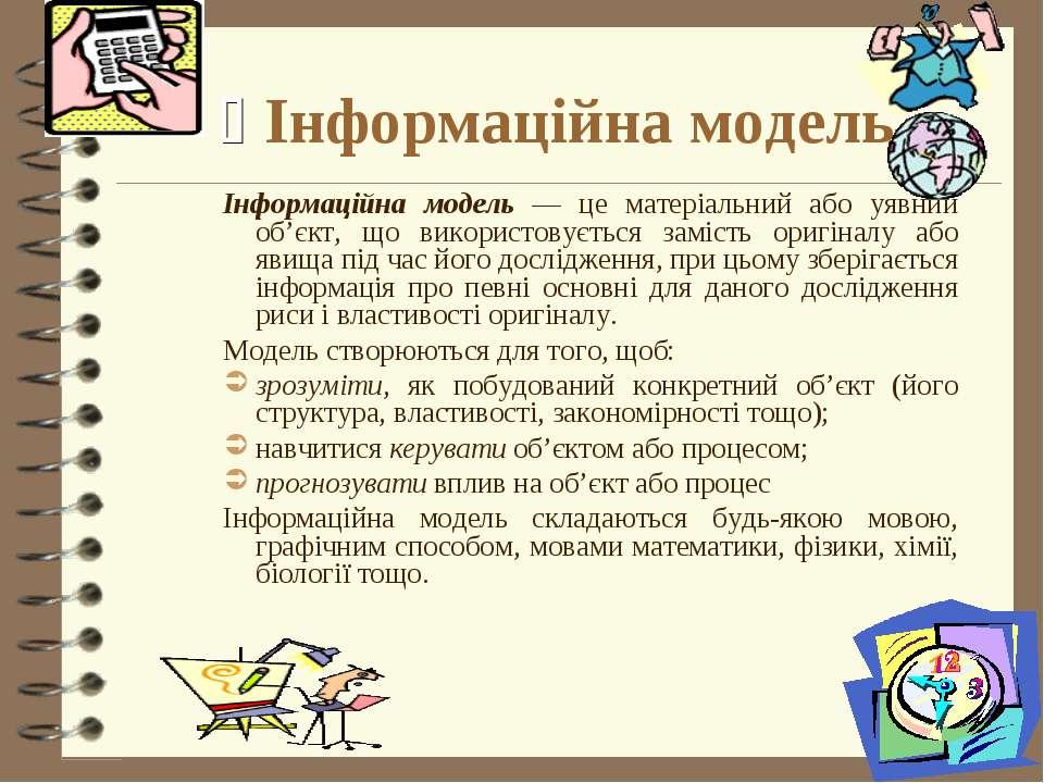 Інформаційна модель –– це матеріальний або уявний об'єкт, що використовується...