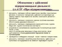 * Обмеження у здійсненні підприємницької діяльності (ст.4 ЗУ «Про підприємниц...