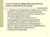 * Стаття 8. Вимоги до оформлення документів, які подаються державному реєстра...