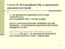 * Стаття 10. Реєстраційний збір за проведення державної реєстрації 1. За пров...