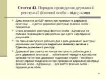 Стаття 43. Порядок проведення державної реєстрації фізичної особи - підприємц...