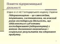 * Поняття підприємницької діяльності Згідно зі ст.42 Господарського кодексу У...
