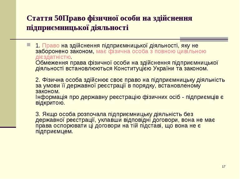 * Стаття 50Право фізичної особи на здійснення підприємницької діяльності 1. П...