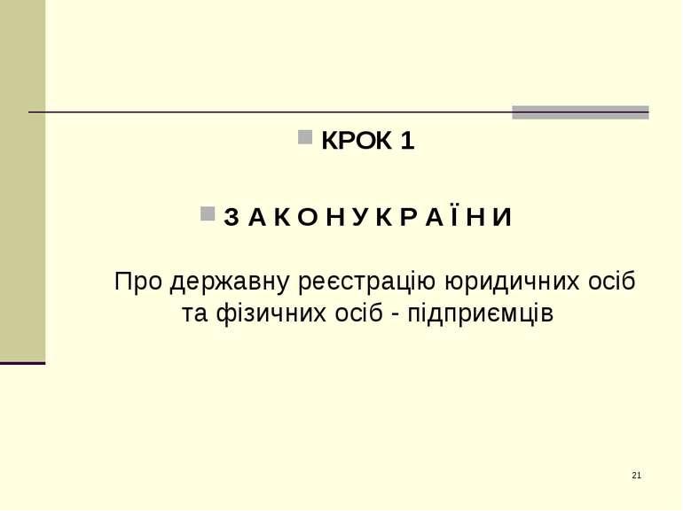 КРОК 1 ЗАКОН УКРАЇНИ Про державну реєстрацію юридичних осіб та фізи...