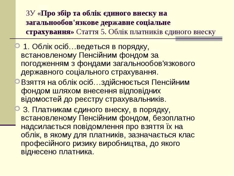 ЗУ «Про збір та облік єдиного внеску на загальнообов'язкове державне соціальн...