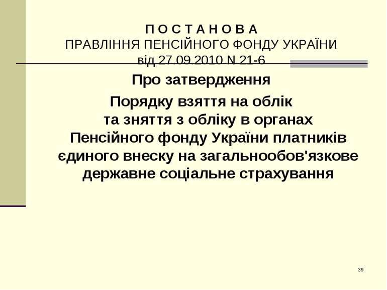 ПОСТАНОВА ПРАВЛІННЯ ПЕНСІЙНОГО ФОНДУ УКРАЇНИ від 27.09.2010 N 21-6 Пр...