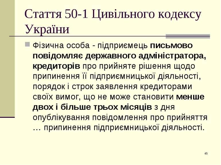 Стаття 50-1 Цивільного кодексу України Фізична особа - підприємець письмово п...