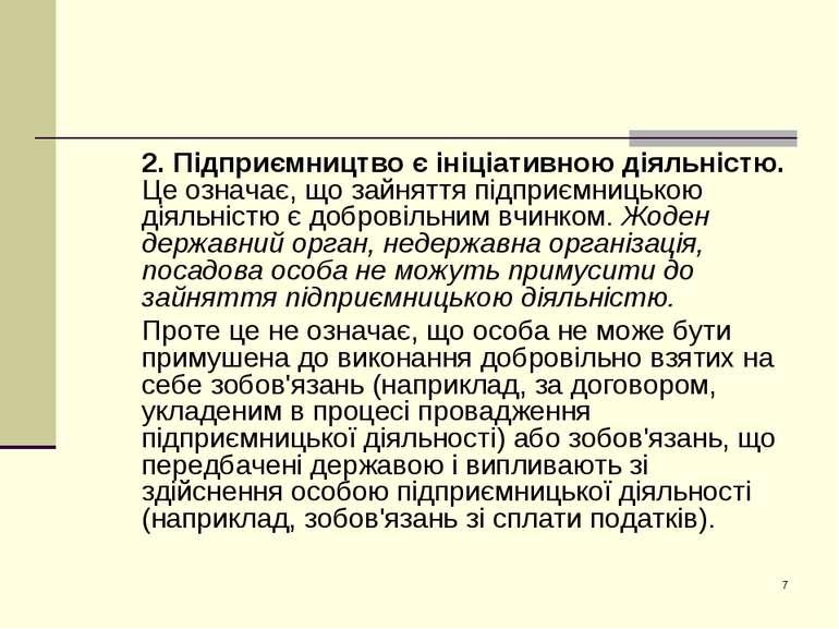 * 2. Підприємництво є ініціативною діяльністю. Це означає, що зайняття підпри...