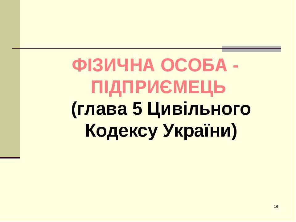 * ФІЗИЧНА ОСОБА - ПІДПРИЄМЕЦЬ (глава 5 Цивільного Кодексу України)