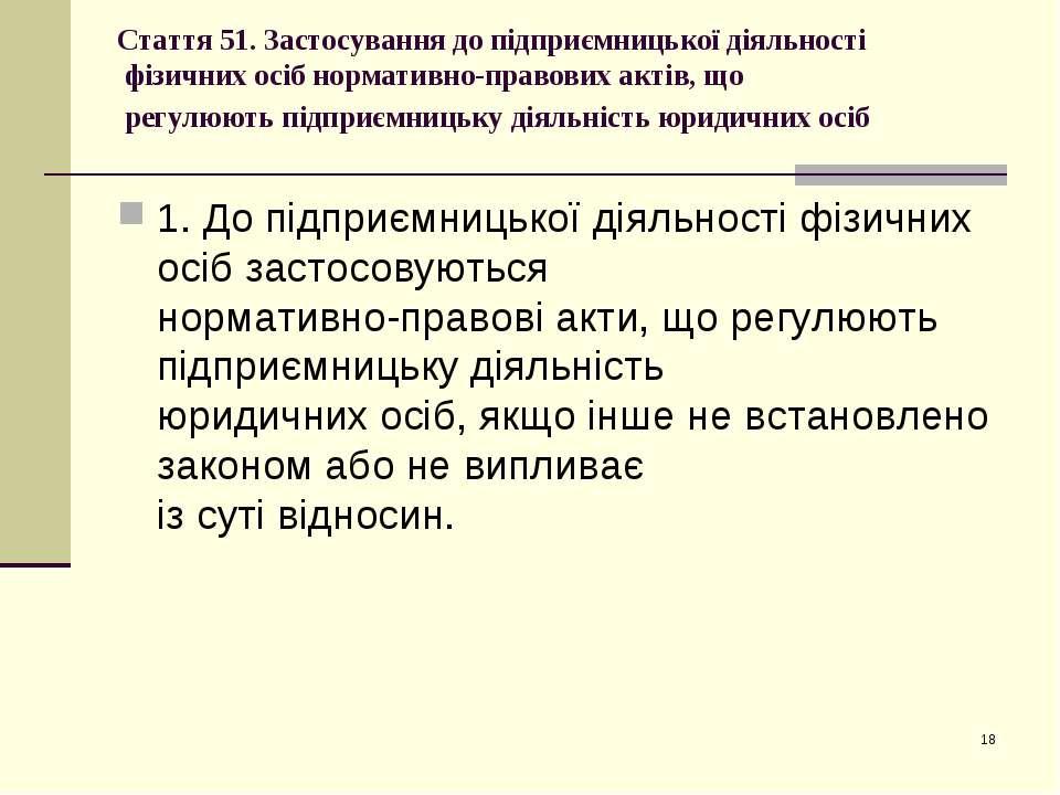* Стаття 51. Застосування до підприємницької діяльності фізичних осіб нормати...