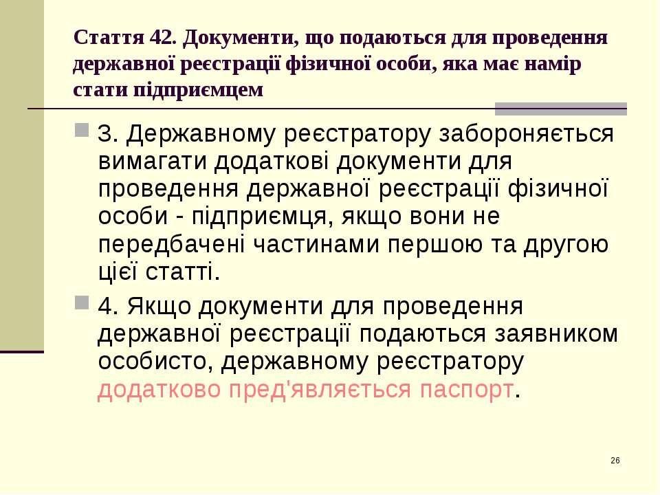 * Стаття 42. Документи, що подаються для проведення державної реєстрації фізи...