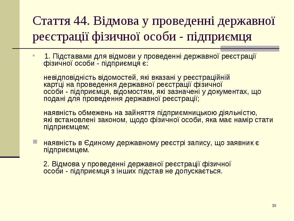 * Стаття 44. Відмова у проведенні державної реєстрації фізичної особи - підпр...