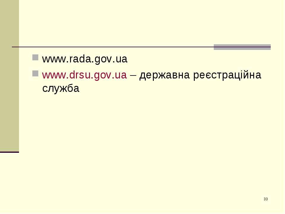 * www.rada.gov.ua www.drsu.gov.ua – державна реєстраційна служба