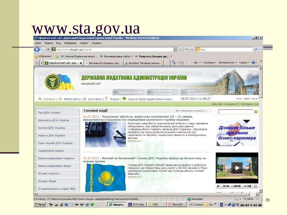 www.sta.gov.ua *