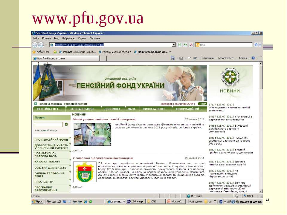 www.pfu.gov.ua *